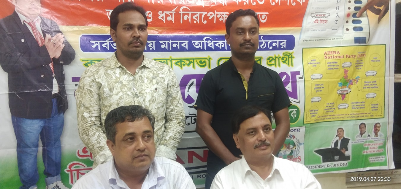 aihra national party